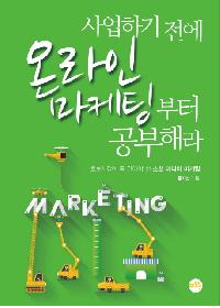 온라인마케팅실무